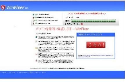 WinFixer2005-22