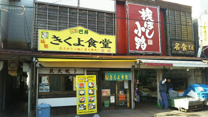 函館朝市で昼丼